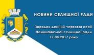 Порядок денний чергової сесії Немішаївської селищної ради
