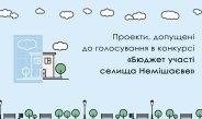 """Проекти, що приймають участь у конкурсі """"Бюджет участі селища Немішаєве"""""""