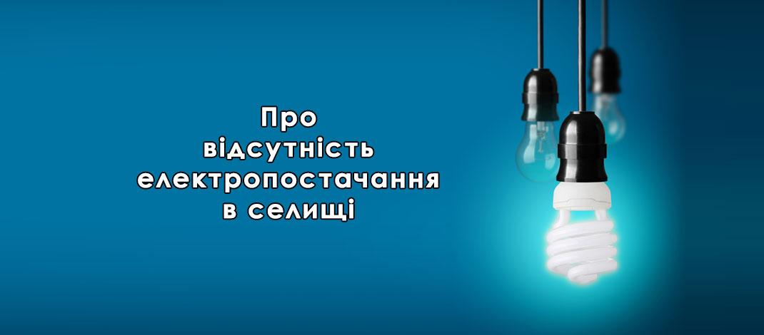 Планові відключення електропостачання в січні 2018