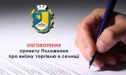 Запрошуємо до обговорення проекту Положення про виїзну торгівлю