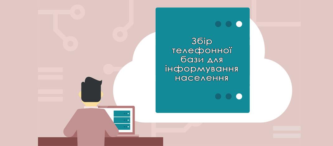 Збір телефонної бази для інформування