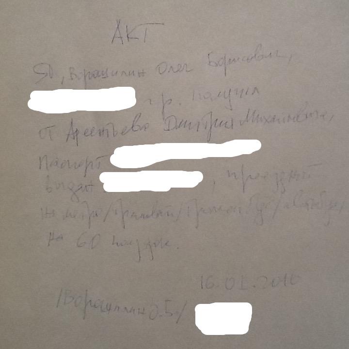 act_proezdnoy_voroshilin_16-01-2016.jpg
