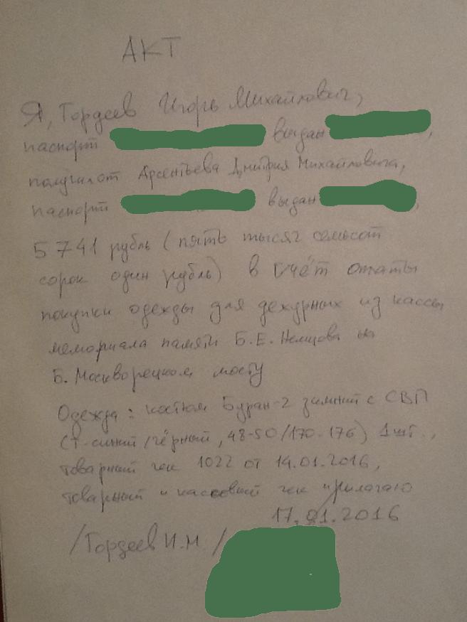 gordeev_act_17-01-2016.png