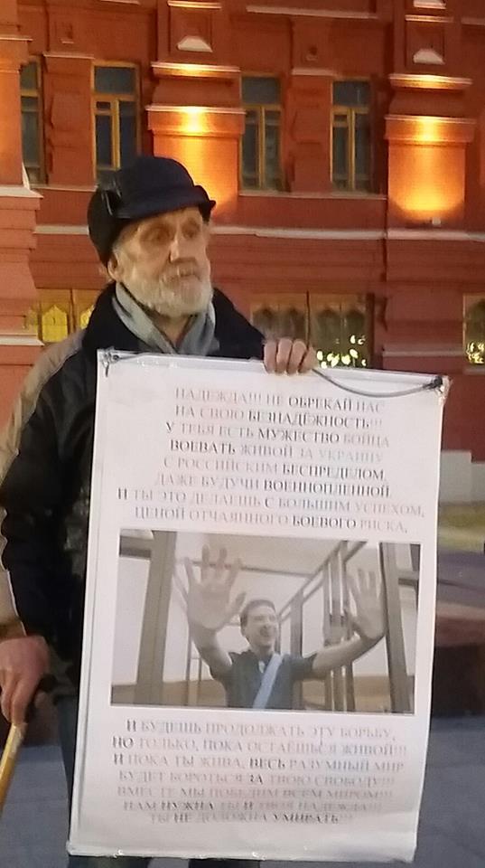 «Надежда! Не обрекай нас на свою безнадежность! У тебя есть мужество бойца воевать живой за Украину с российским беспределом даже будучи военнопленной. И ты это делаешь с большим успехом, ценой отчаянного боевого риска. И будешь продолжать эту борьбу, но только пока остаешься живой!!! И пока ты жива весь разумный мир будет бороться за твою свободу. Вместе мы победим всем миром!!! Нам нужна ты и наша Надежда!!!ТЫ НЕ ДОЛЖНА УМИРАТЬ!!!» — Вадим Цветков.