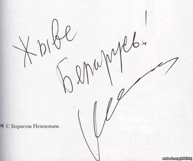 nemtsov.belarus (2)
