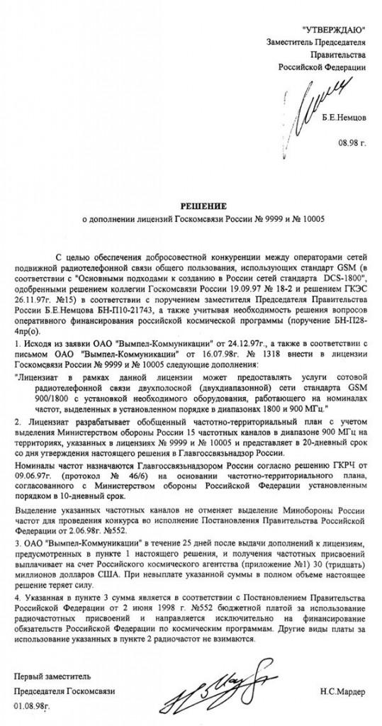 dmitrij-zimin-osnovatel-bilajna-postav-te-portretik-nemcova-i-mardera-esli-by-ne-oni-kompanii-by-ne-bylo.jpeg
