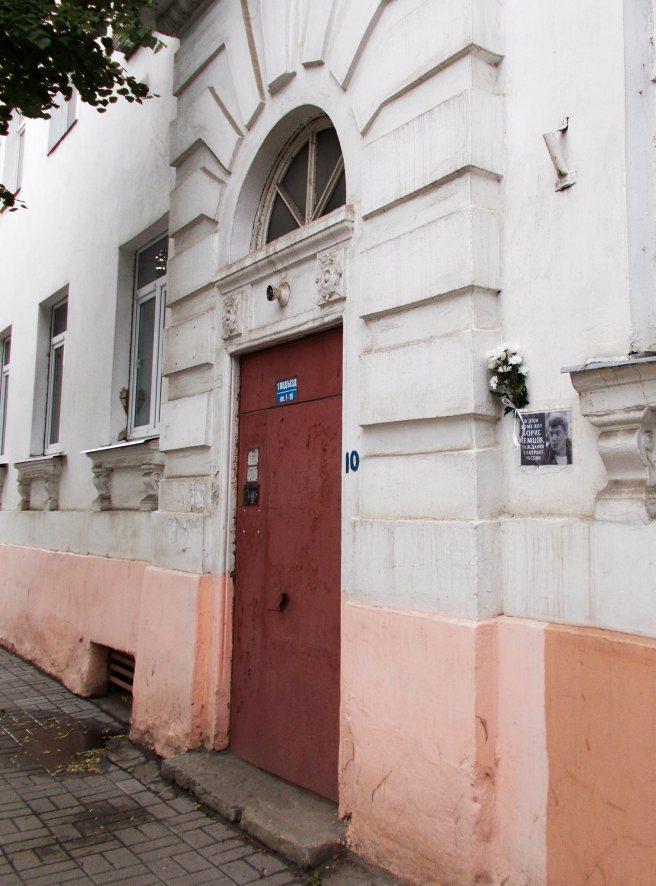 Дом Бориса на улице Трефолева