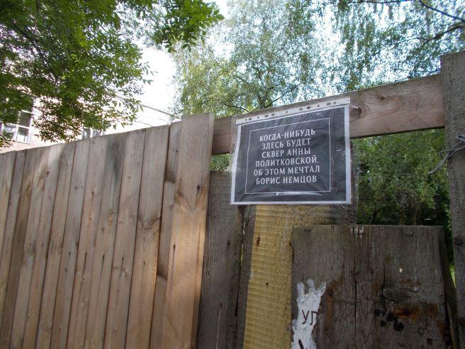 Временная табличка на месте сквера, который Борис хотел назвать именем Анны Политковской