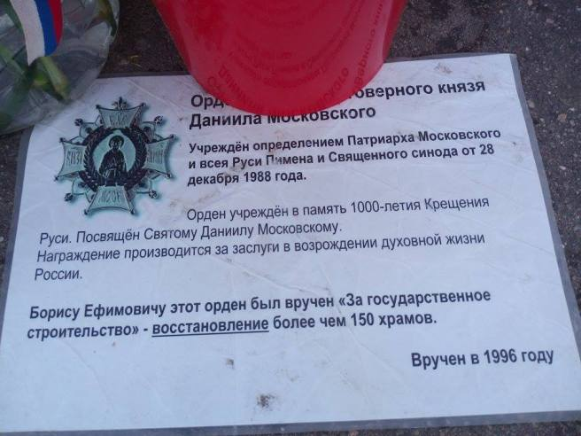 Орден святого благоверного князя Даниила Московского I степени