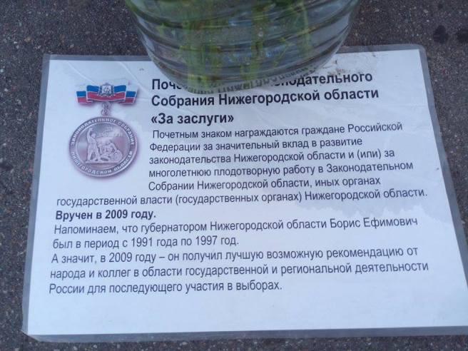 Почётный знак Законодательного Собрания Нижегородской области «За заслуги»