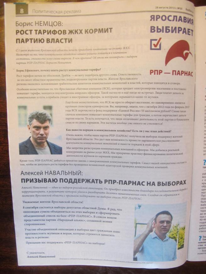 28.06.2013.nemtsov.yaroslavl
