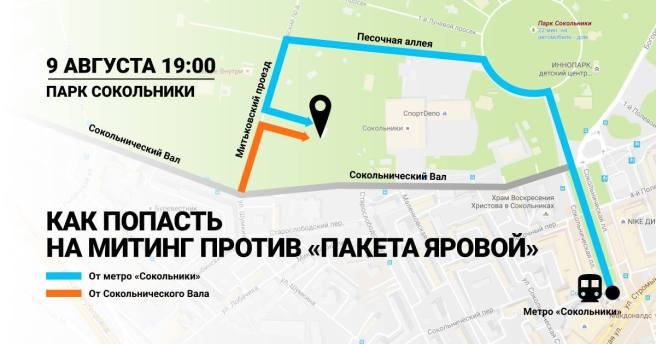 От метро «Сокольники» — минут 12 по парку, от остановки общественного транспорта и парковки на Сокольническом валу — 3 минуты пешком