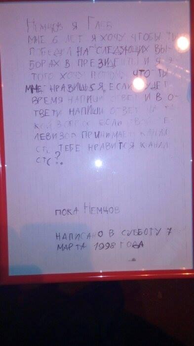nemtsov.bridge.letter (1)