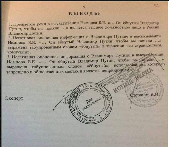 nemtsov.putin (5)
