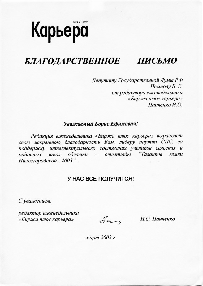 nemtsov-blagodarnost-2