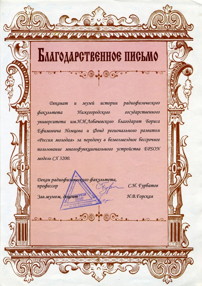 nemtsov-blagodarnost-6