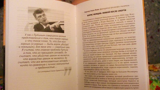book-about-nemtsov-o-lektonen-3