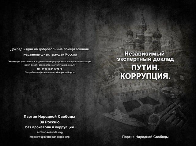 Доклад немцова путин коррупция 4686