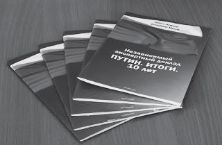 2010.10.01.nemtsov_irkuts-pi10 (2)