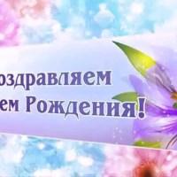 Иван, Виктор, Сергей, с днем рождения!