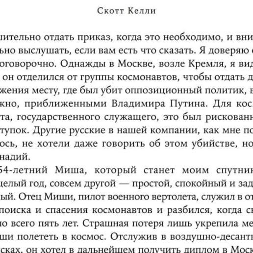 Skott_kelli (2)