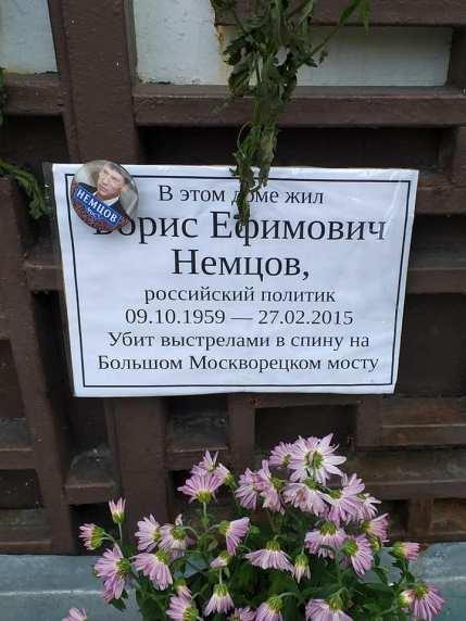 Дом Немцова. 6 августа 2020