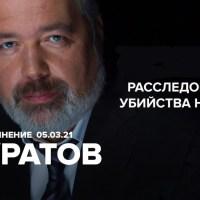 Расследование «Медиазоны». Комментарий Дмитрия Муратова
