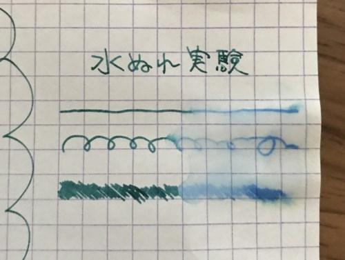 松露の耐水実験