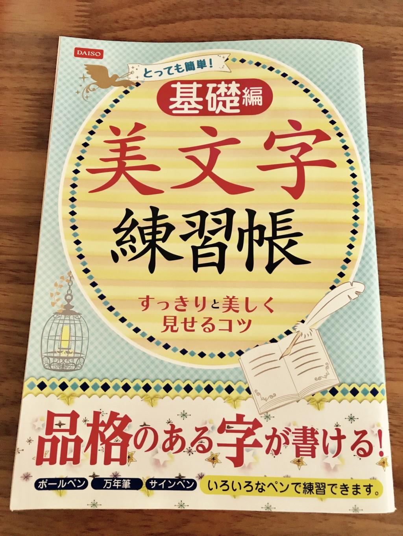 ダイソー美文字練習帳