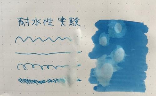 紺碧耐水実験