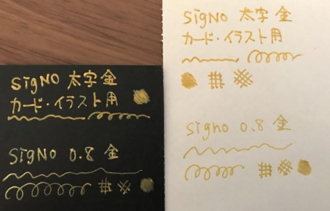 金ペン白と黒の紙に描いた字
