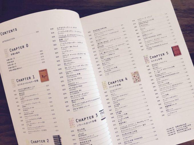 2019年手帳事典