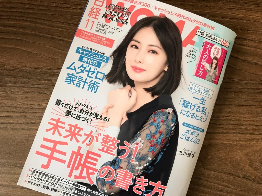 日経woman 2018年11月号