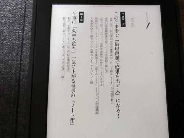 執事のノート術