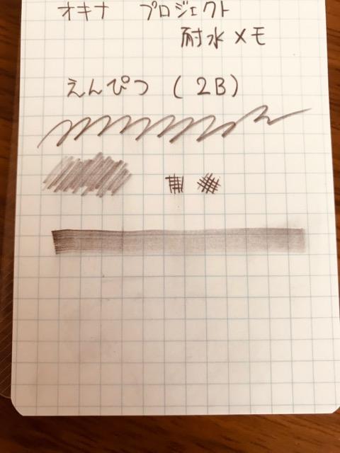 オキナプロジェクト耐水メモの実験