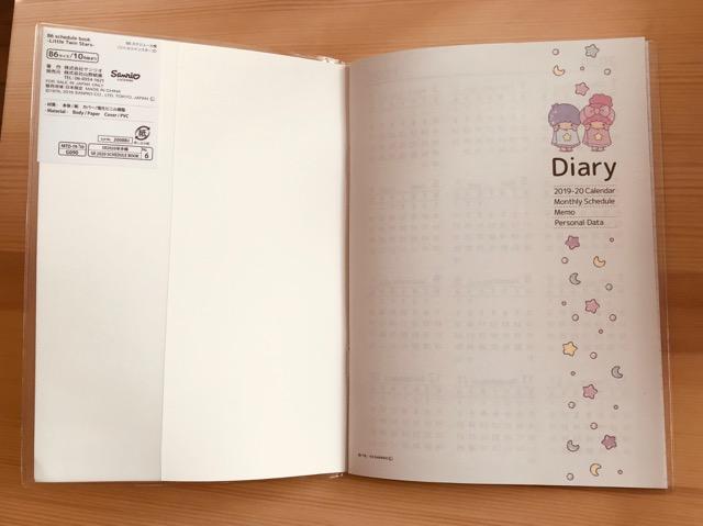 ダイソーのキキララ手帳2020年