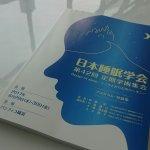 日本睡眠学会
