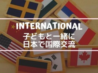 国際交流イベント