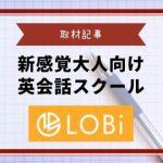 英会話のLOBi