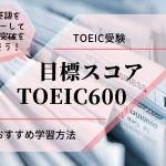 TOEIC600点突破の学習方法