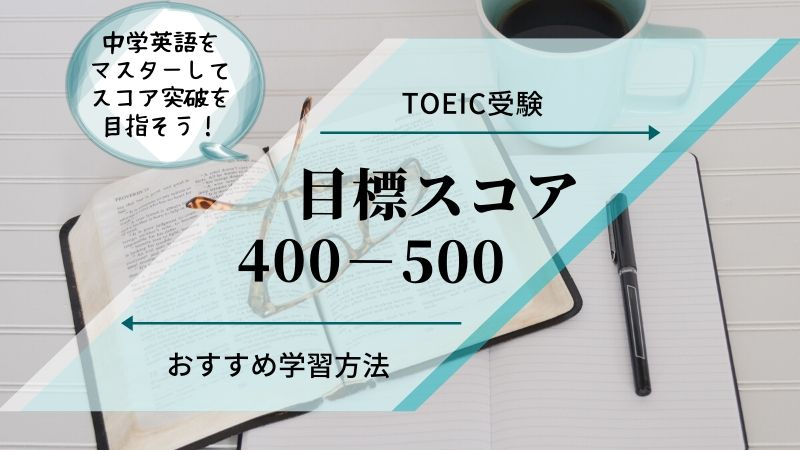 TOEIC500突破するための英語学習法