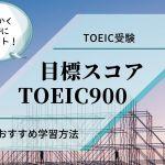 TOEIC900突破のための学習法