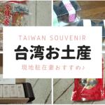 台湾お土産おすすめ