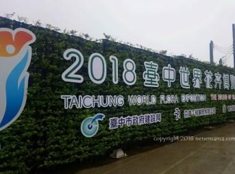 台中花博2018