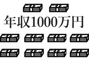 """alt=""""年収1000万"""""""