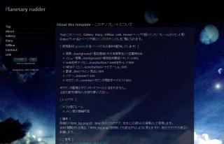 F009-Planetary rudder