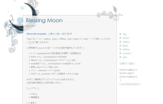 NF034-Blessing Moon