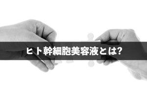 hitokannsaiboubaiyouekitoha