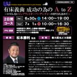松本勝利先生講演会 開催のご案内