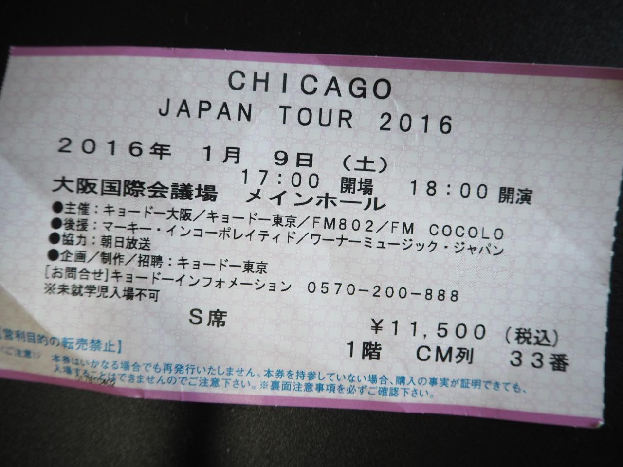 シカゴ ジャパン・ツアー 2016 in OSAKA へ行って来ました!